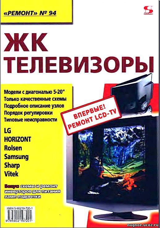Книга жк телевизоры ремонт