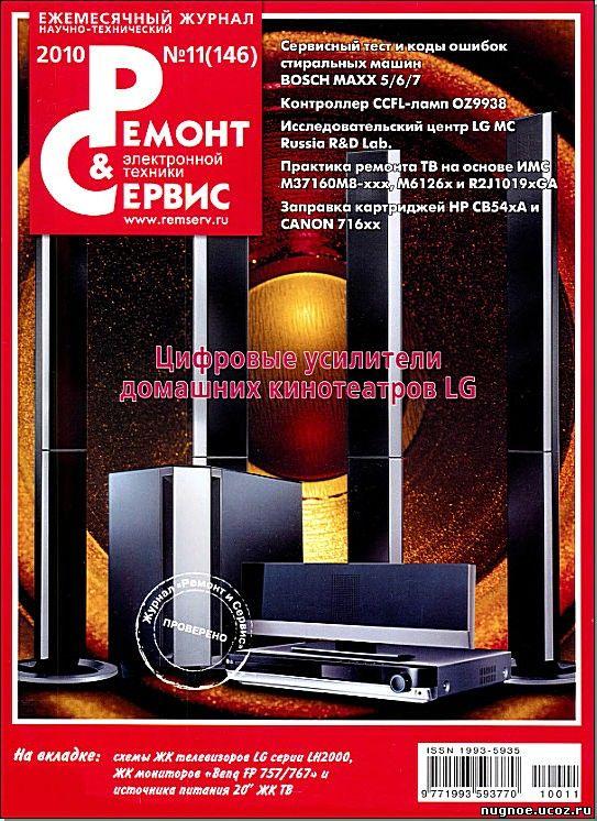 Журнал Ремонт и сервис №11
