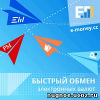 emoney-banner